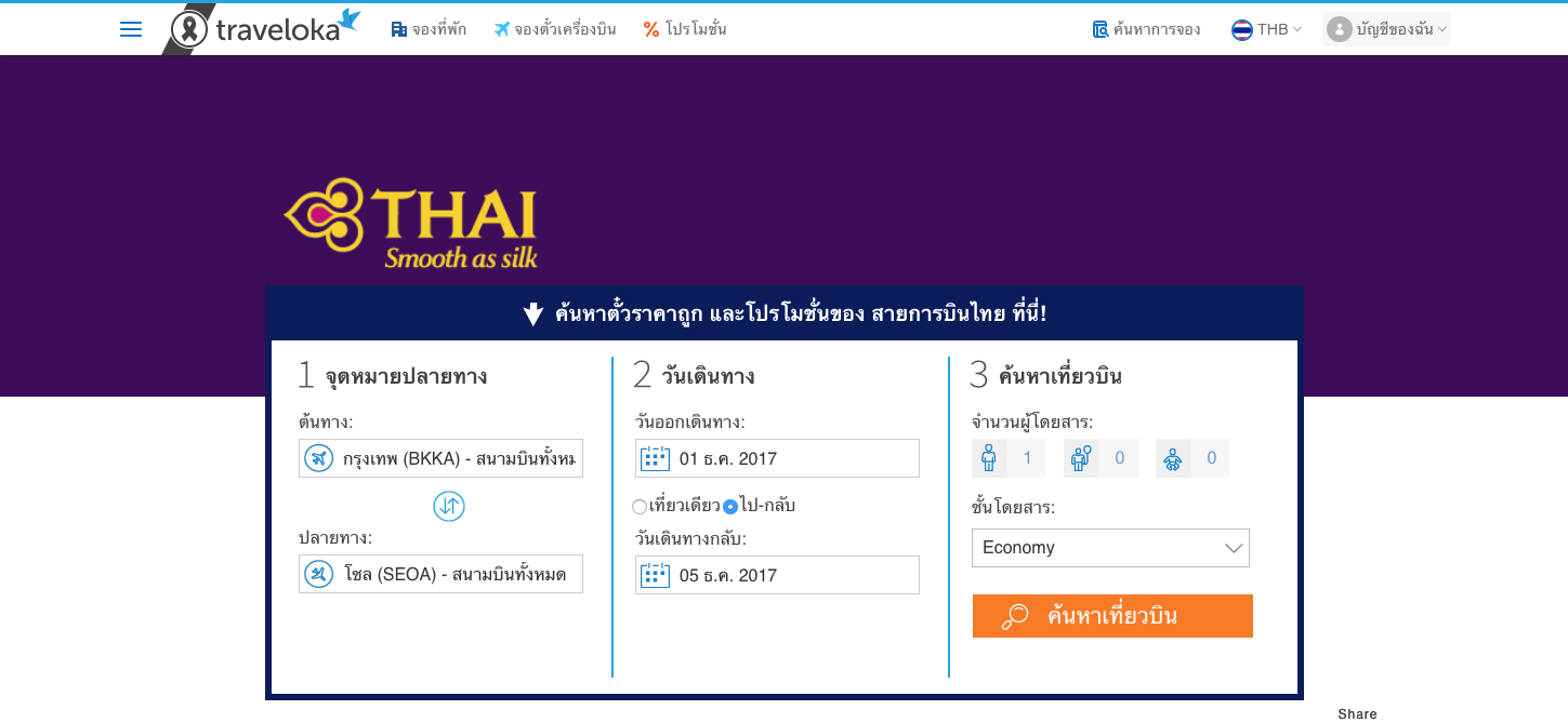 Traveloka-ThaiAirways
